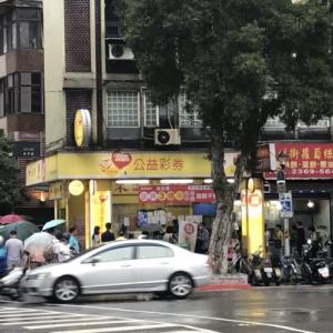 台湾の宝くじが凄いことになっている件。当たりました。「台湾留学679日目」