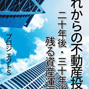 資産2000万円~3000万円?!