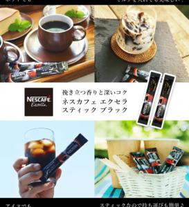 モラタメさんで、「   ネスレ日本「ネスカフェ エクセラ スティック ブラック 大袋セット(120本入り)」タメしましたヽ(*´∀`)ノ<br />