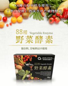 モラタメさんで、健康と美しさを応援するキューオーエル・ラボラトリーズ「88種野菜酵素 (30包入)」「タメ」しました(ღ✪v✪)☆*。