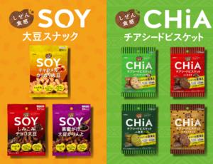 大塚食品「しぜん食感SOY & CHiA計14点セット」美味しく「タメ」しました(^q^)