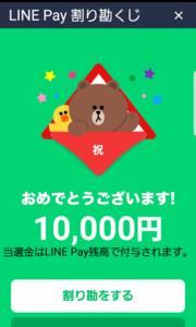 LINEペイの割り勘キャンペーンで、ついに、ついに・・・念願の1万円が当たっちゃいました〜٩(๑>∀<๑)۶