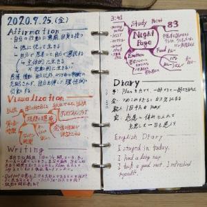 【日記】2020年9月25日