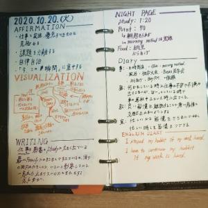 【日記】2020年10月20日