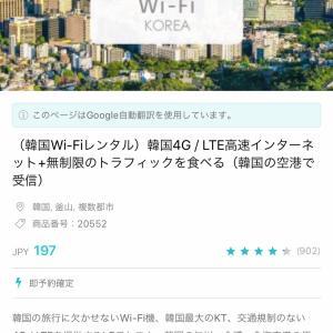 韓国旅行のWi-Fiが、とっても安く借りれました〜!!