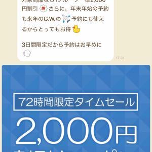 サプライスの2000円割引クーポン♪