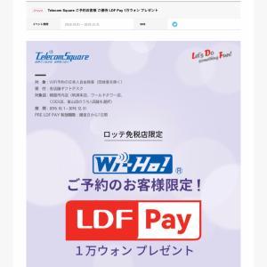 Wi-Fiをレンタルしたら、免税店のクーポンがもらえました♪