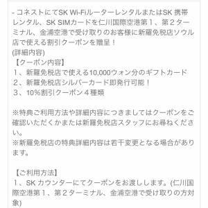 Wi-Fiをレンタルすると、新羅免税店の1万ウォンギフトカードがもらえる♪