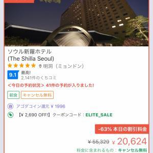 新羅ホテルが安い〜!!!