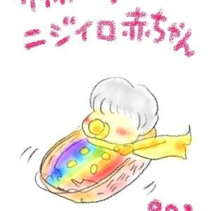 虹色赤ちゃん。