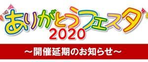 ありがとうフェスタ2020 開催延期のお知らせ