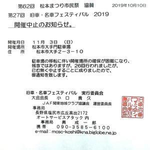 旧車イベント中止、第27回旧車・名車フェスティバル2019年11月3日、長野県松本市。2019年10月15日投稿。