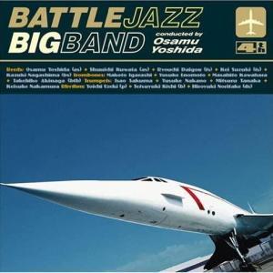 ジャズのCD入手、バトルジャズビックバンド4th。2020年6月30日投稿。