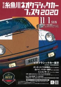 旧車イベント紹介、糸魚川ネオクラシックカーフェスタ2020 11月1日開催 新潟県糸魚川市 2020年9月17日投稿。