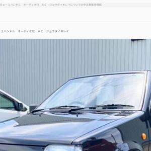 K10マーチ中古車情報まとめ。2021年6月23日投稿。
