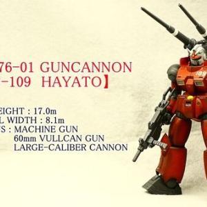 """模型 完成(2020年-3 BANDAI 1/144 HG """" RCX-76-01 GUNCANNON 【C-109 HAYATO】"""")"""