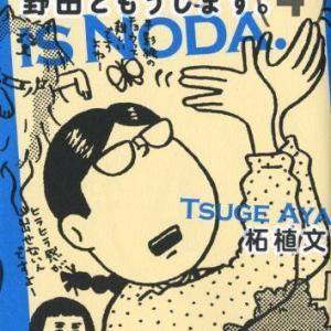 雑記(2020-21 マンガ『野田ともうします。』4巻、5巻購入)