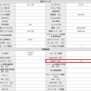 """購入品 ~(2020年-39 HP製モニター """" 9YF44AA#ABJ """" )"""