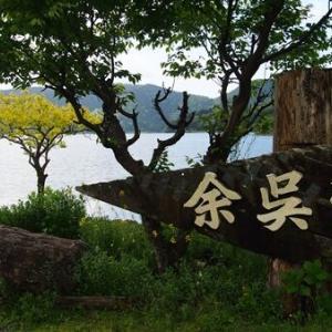 "HONDA BENLY110 touring(2021年-10 "" 姉川発電所跡 "")"