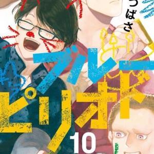 雑記(2021-25 マンガ『ブルーピリオド』10巻購入)