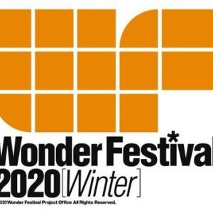 ワンダーフェスティバル2020冬へ参加いたします!