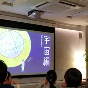 探究学舎 宇宙編
