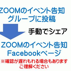 ZOOMのコミュニティづくり。参加者絶賛募集中!