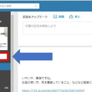 名刺管理アプリ「eight」で、オンライン商談で名刺交換!!!