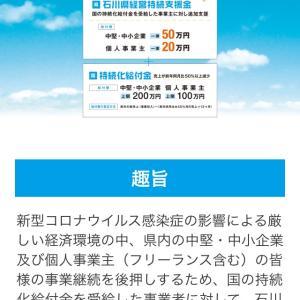 石川県民限定:石川県経営持続支援金(現在の状況)
