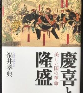 『慶喜と隆盛 美しい国の革命』完成!