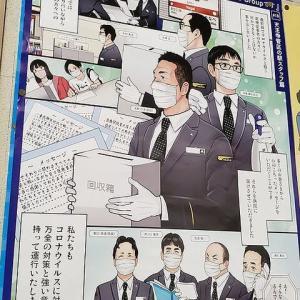 大阪メトロ・天王寺管区の駅スタッフ篇。