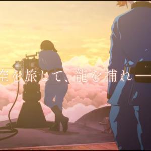 """【アニメ】『空挺ドラゴンズ』のキャストが発表!EDテーマは""""赤い公園""""による「絶対零度」に決定!"""
