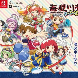 【PS4/NS/PC】『海腹川背 BaZooKa!』の発売日が決定!新アクション「バズーカ」と最大4人でのマルチプレイが楽しめるシリーズ最新作