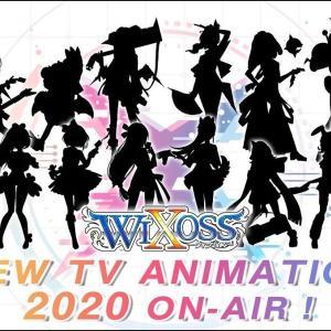 【アニメ】『WIXOSS(ウィクロス)』のTVアニメ新シリーズが制作決定!世界観やストーリー・キャラを刷新し2020年放送!