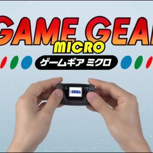 【ミニからミクロへ】セガ60周年の日に『ゲームギアミクロ』が発表!収録タイトルが異なる4色が同時発売、4色セット購入特典に「ビッグウィンドーミクロ」も登場