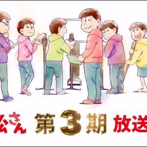 【アニメ】『おそ松さん』第3期が2020年10月より放送開始!超ティザービジュアル&解禁映像公開!