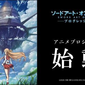 【アニメ】SAOのリブート作『ソードアート・オンライン プログレッシブ』のアニメ化が始動!公式サイトにて告知映像&ティザービジュアルが公開!