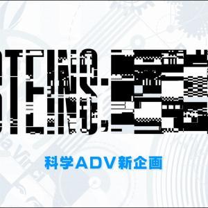 【新作ゲーム】シュタゲ10周年で科学ADVシリーズの新企画が始動!『STEINS;』を冠した新作タイトルとして進行中!