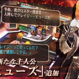 """【PS4/NS他】『サガ フロンティア リマスター』が2021年夏発売!8人目の主人公「ヒューズ」や幻のイベントが追加された""""サガフロ""""のHDリマスター版が登場!"""