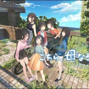 【PS4/NS】「じんるいのみなさまへ」の続編?百合ADV『こちら、母なる星より』が日本一ソフトウェアより10月28日発売!今回は荒廃した池袋が舞台に