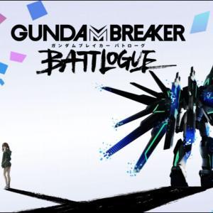 【メディアミックス】ガンブレの新企画『ガンダムブレイカー バトローグ プロジェクト』始動!ゲーム・ガンプラ・アニメが連動して展開!