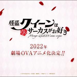 【OVA】「青い鳥文庫」の『怪盗クイーンはサーカスがお好き』が劇場OVAとして2022年にアニメ化!原作は「はやみねかおる」先生による人気小説シリーズの第1作