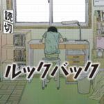 【漫画】藤本タツキ『ルックバック』単行本化!「チェンソーマン」の鬼才が放つ話題の新作読切が早くもコミックスに