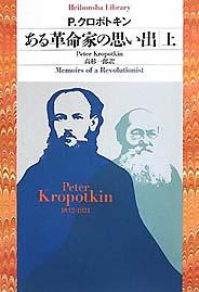 クロポトキン 『ある革命家の思い出』