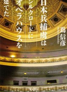 嶌信彦 『日本兵捕虜はシルクロードにオペラハウスを建てた』
