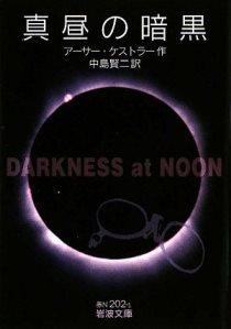 ケストラー『真昼の暗黒』