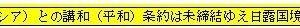 北方領土問題(2)対日講和条約の規定と千島の範囲