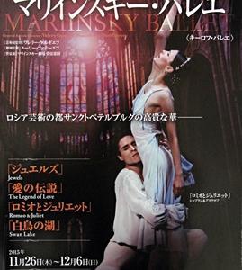 マリインスキー・バレエ「愛の伝説」