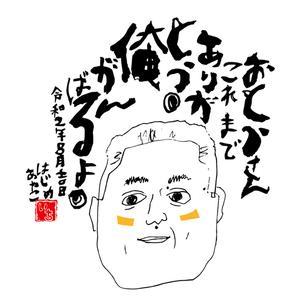 お父さんありがとう。沖縄から いち