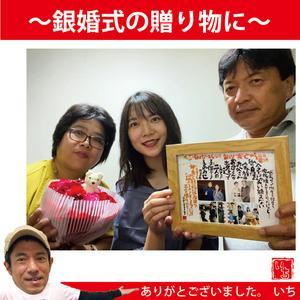 沖縄で銀婚式贈り物つくってます。いち
